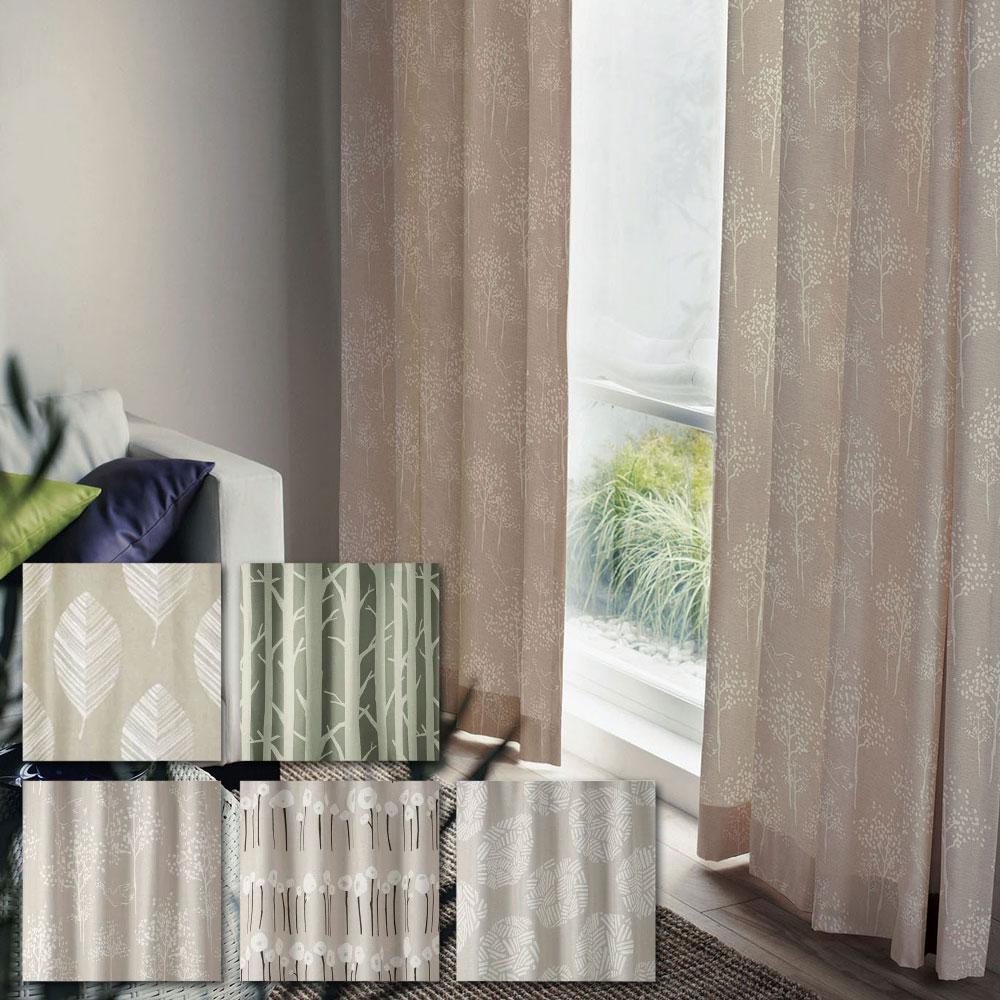 デザインライフ オーダーカーテン [メッツァ] 形態安定加工遮光カーテン 遮光3級 ウォッシャブル【日本製】