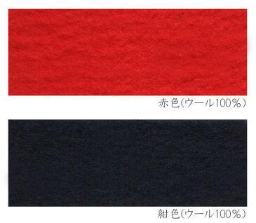 ウール100%本格 毛氈(もうせん)【サイズ:巾190cm×長さ8メートル】【厚み:5mm】防炎加工 防虫加工