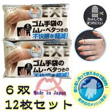インナー手袋E・X・Eエグゼメッシュ医療歯科病院介護