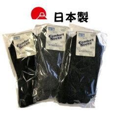 抗菌防臭5本指ソックス(カカト付)商品番号:NG5201/商品番号:NG5202/商品番号:NG5203