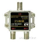 ★メール便OK★DHマーク付2600MHz対応全端子電流通過型2分配器 BPK-K2EA