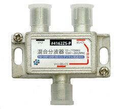★メール便OK★2600MHz対応 VU/BSCS混合分波器 MS4162ZS