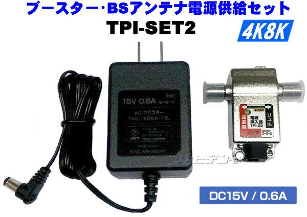 4K8K衛星放送対応ブースター/BSアンテナ用DC15V電源供給セットTPI-SET2