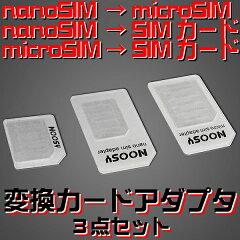 【メール便送料無料】 NOSSY Nano SIM 変換カードアダプタ 3点セット SIMカード変換アダプタ iPhone5/4S/4対応  SIMアダプター 変換アダプタ【RCP】【2sp_121217_green】
