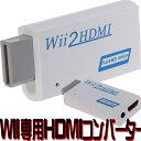電源不要・接続だけ!【8月2日入荷予定】【メール便送料無料】 Wii専用 HDMIコンバーター HDMI...
