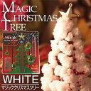 【メール便送料無料】マジッククリスマスツリー ホワイト一晩で育つクリスマスツリー マジック...