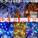 【送料無料】ソーラーLEDイルミネーション 100球ミックスマルチ・シャンパンゴールド・ホワイト...