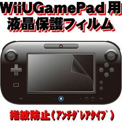 【WII U専用】GamePad 液晶保護フィルム アンチグレア 指紋防止タイプ 液晶画面保護フィルム 液晶保護シート 【wii U】【送料無料】無光 Frosted Anti Glare Screen Protector【RCP】【2sp_121217_green】