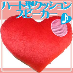 ごろ寝で音楽が聴ける!ハート型クッション スピーカーピロークッションスピーカー【枕】【MP3】...