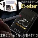 【メール便送料無料】【2風味】高品質オリジナル 電子タバコ 【E-STAR】 本体/カートリッジ10...
