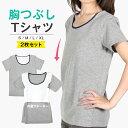 ナベシャツ 胸つぶし Tシャツ 和装ブラ 胸つぶし 胸揺れ防止 トラシャツ 胸つぶし ナベシャツ レディース...