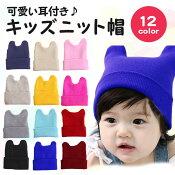 【DM便送料無料】キッズニット帽子キッズニット帽かわいい子ども帽子カラフル12colorくまうさぎプレゼントベビーキャップ