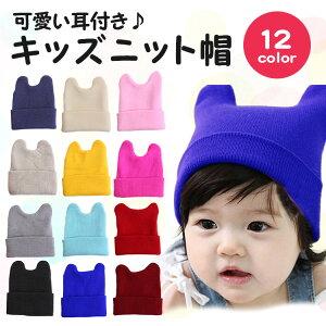 くまちゃんキャップ 子供帽子 ベビー帽子 キッズ帽子 ベビー ニット帽 ベビー 帽子 とんがり 帽子 ニット帽子 赤ちゃん 帽子 キッズ テラコッタ 耳付き帽子