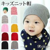 【DM便送料無料】キッズニット帽子キッズニット帽かわいい子ども帽子カラフル9colorリブ編みボーダー柄プレゼントベビーキャップ