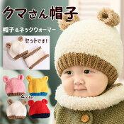 【DM便送料無料】クマさんニット帽クマ耳付きキッズニット帽かわいい子ども帽子カラフル4colorざっくり編み可愛いプレゼントベビーキャップ冬防寒暖かいボアファー