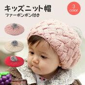 【DM便送料無料】ファーボンボン付きキッズニット帽キッズニット帽かわいい子ども帽子カラフル3colorざっくり編み可愛いプレゼントベビーキャップ冬防寒暖かいファーボンボンベレー帽