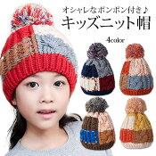 【DM便送料無料】キッズニット帽子キッズニット帽かわいい子ども帽子カラフル4colorざっくり編み可愛いプレゼントベビーキャップ冬防寒暖かいボアファー