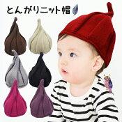 【DM便送料無料】とんがりニット帽子トンガリキッズニット帽かわいい子ども帽子カラフル6colorリブ編み可愛いプレゼントベビーキャップ冬