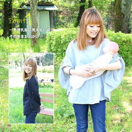 授乳ケープ授乳服夏現役ママ大絶賛360度安心のポンチョタイプの授乳ケープ授乳服を着ていなくてもOK出産祝いにも人気ナーシングケープマタニティウェア授乳カバー授乳ケープオリジナル巾着袋付きDM送料無料