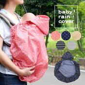 期間限定ポイント20倍バックレインカバーレインママコートママレインコート抱っこしたまま着られる雨梅雨赤ちゃん妊娠期自転車抱っこ紐ダッカ—付き急な雨も安心収納袋付き巾着袋便利可愛い【DM便送料無料】