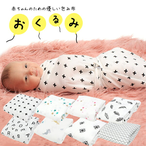 4/920:00~最大500円OFF おくるみベビーガーゼケット毛布赤ちゃん毛布お昼寝ブランケットひざ掛けストールモノトーンポ