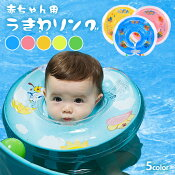 【DM便送料無料】ベビー浮き輪赤ちゃんうきわリング赤ちゃんうきわ浮輪リング首浮輪お風呂水遊びプールスイムスイマーベビーベビーバスこどもプレスイミング知育