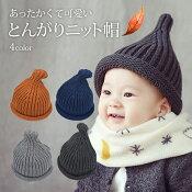 キッズニット帽とんがりニット帽あったかニット帽子ども帽子ベビー帽子キッズ帽子新生児帽子ベビーニット帽とんがり帽子ニット帽子【韓国子供服】赤ちゃん帽子ニット帽キッズ赤ちゃんヘアバンドリブ編みDM便送料無料