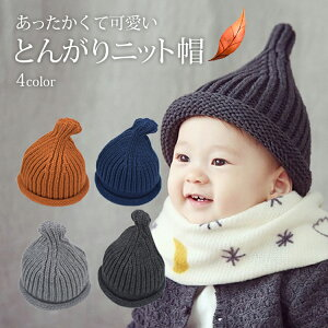 キッズニット帽 とんがりニット帽 あったかニット帽 子ども帽子 ベビー帽子 キッズ帽子 新生児帽子 ベビー かわいい とんがり 帽子 赤ちゃん 帽子 キッズ 赤ちゃん ヘアバンド リブ編み