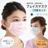 布 マスク 10枚セット 今なら マスクバンド付き UVカット マスク 花粉症対策 風邪対策 ウィルス対策 防塵シート フィルタ 日焼け防止 紫外線対策 保湿効果 睡眠用 布マスク おしゃれ 洗えるマスク 通気性あり
