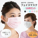 布 マスク 16枚セット UVカット マスク 花粉症対策 風