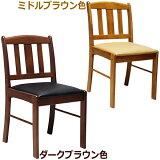 ダイニングチェアー 送料無料(北海道・東北・九州・沖縄・離島を除く) 完成品ではなく組立が必要ですので慣れた人に手伝っていただいてくださいませ♪  木製 ダイニングチェア チェア チェアー ダークブラウン ブラウン 茶色 椅子 イス いす スツール 送料込