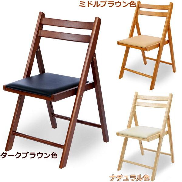 折りたたみチェアー(北海道・沖縄・離島を除く)木製折りたたみチェア折りたたみ椅子折り畳みチェアー折り畳みチェア折りたたみ椅子折り