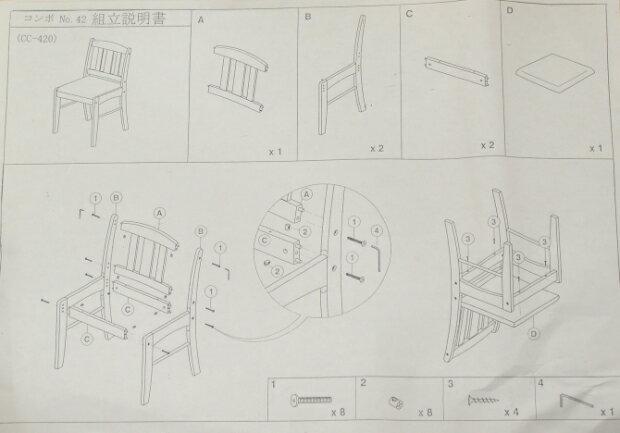 チェア チェアー ダイニングチェア 完成品ではなく組立が必要ですので慣れた人に手伝っていただいてくださいませ♪(参考 木製 ダイニングチェアー ブラウン 茶色 椅子 イス いす スツール 送料込  )