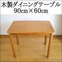 ダイニングテーブル (90x60cm)(参考: 木製 シンプル ウッド...