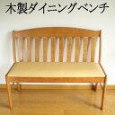 ベンチ 木製 ダイニングベンチ送料無料(北海道・東北・九州・沖縄・離島を除く)(参考: ウッド 背もたれ クッション 2人掛け 2人用 ブラウン 茶色 イス 椅子 いす チェア )