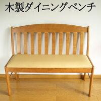 【木製ダイニングベンチ】強度もしっかりあるシンプルな木製ベンチです♪今なら送料無料です♪(参考:ウッドウッディ背もたれクッション2人掛け2人用ブラウン茶色いイス椅子いすチェアソファーダイニングセット最安激安い)