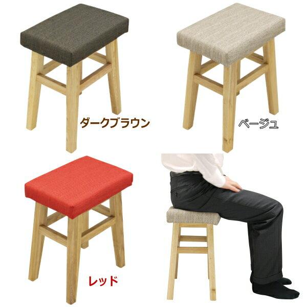 バンビスツール 【特価】送料無料(北海道・東北・九州・沖縄・離島を除く)  北欧 家具 ダークブラウン ベージュ レッド 茶色 赤色 木製スツール 木製 スツール イス いす 椅子 ダイニングチェア ダイニングチェアー おしゃれ シンプル ファブリック インテリア CL-785