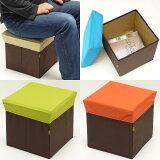 ボックススツール 小(Sサイズ、30cm正方形)1個でも2個以上でも何個でも合計送料648円です♪(参考: ボックス スツール ベージュ ブルー グリーン オレンジ イス 椅子 チェア 収納ボックス )