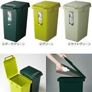 リットル おしゃれ ボックス グリーン トラッシュボックス キッチン プラスチック