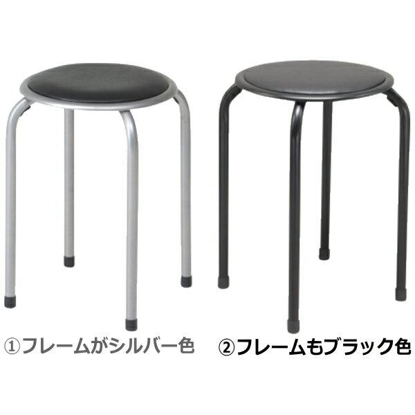 パイプ丸イス 12脚までは送料合計864円♪ご注文後に送料を加算してサンクスメールをお届けします♪サイズはよくご確認くださいませ♪  パイプ丸椅子 いす スツール スタッキング チェア チェアー スタッキングスツール パイプイス パイプ椅子 FB-01BK