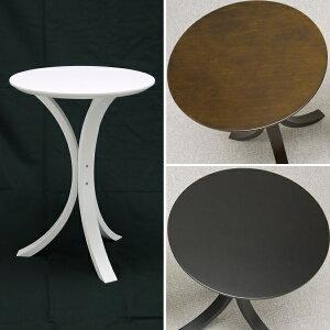 サイドテーブル コーヒー テーブル アンティーク ラウンド おしゃれ ブラウン ブラック ホワイト