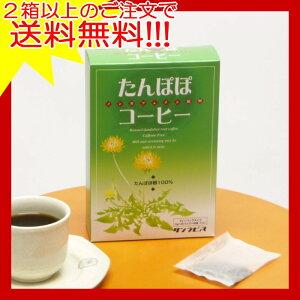 【たんぽぽコーヒー(30パック入)】2箱以上のご注文で送料無料です♪(北海道・沖縄・離島を除...