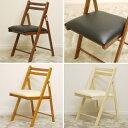 折りたたみ チェア 椅子 折りたたみ椅子 木製 チェアー アンティーク 一人用 イス いす ダイニングチェア ダイニングチェアー フォールディングチェア 折り畳み ダークブラウン ブラウン ミドルブラウン ナチュラル 茶色 送料無料 (北海道・沖縄・離島を除く) 完成品