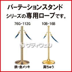 【送料無料】【受注生産品】テラモトパーテーションロープ30ABSU-654-110