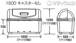 ワイドペールFR1500L