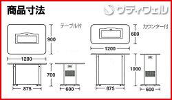 【送料無料】テラモトスモークダッシュフラットテーブル付BSFT13D/BTF90DWSS-566-010-0【HLS_DU】