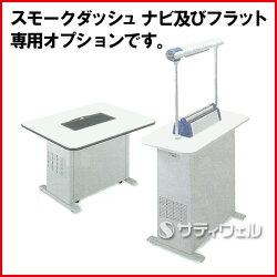 【送料無料】テラモトスモークダッシュ用集塵フィルターBP-200SFSS-566-050-0【HLS_DU】