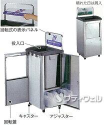 【送料無料】テラモト傘袋スタンドDX約45LUB-288-300-0【HLS_DU】
