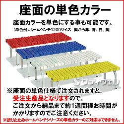 【送料無料】テラモトホームベンチ1800青BC-302-018-3