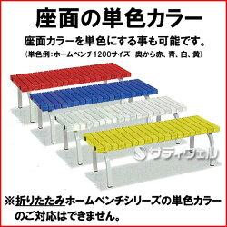 【送料無料】【受注生産品】テラモトホームベンチステン1800青BC-302-318-3
